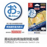 Switch LITE Screen Guard 9H Blue Light Easy for Eyes (HORI) NS2-005