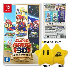 Super Mario 3D All Star +Squishy Official